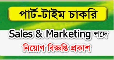 Sales Officer Job Circular